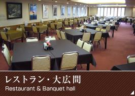 レストラン・大広間