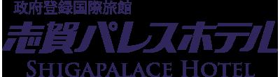 政府登録国際旅館 志賀パレスホテルロゴ
