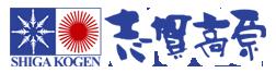 shigakogen_gr_jp_logo