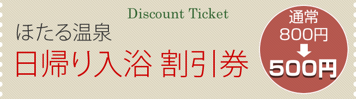 banner_spa_ticket