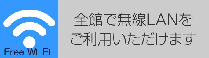 banner_wi_fi