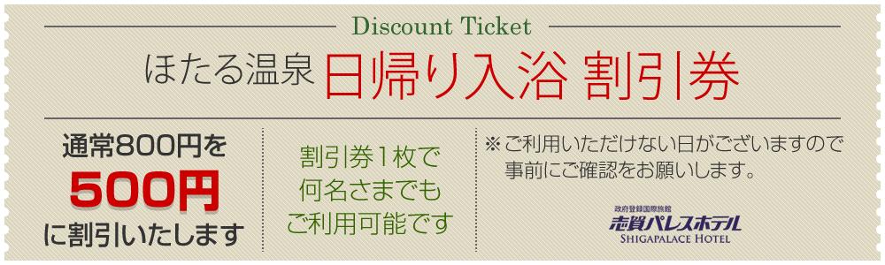 discount_ticket