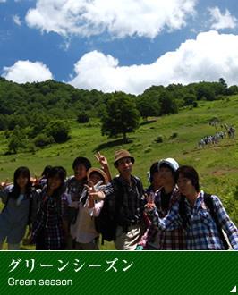 志賀高原グリーンシーズン